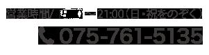075-761-5135