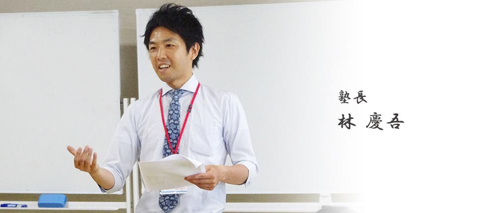 遼英ゼミナール教育理念塾長のご紹介