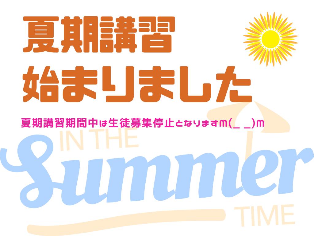 遼英ゼミナールの夏期講習実施中