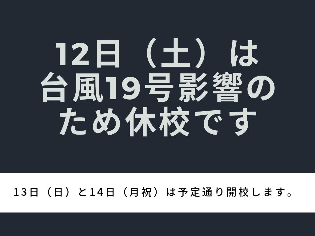 12日(土)は台風19号の影響のため休校ですm(_ _)m
